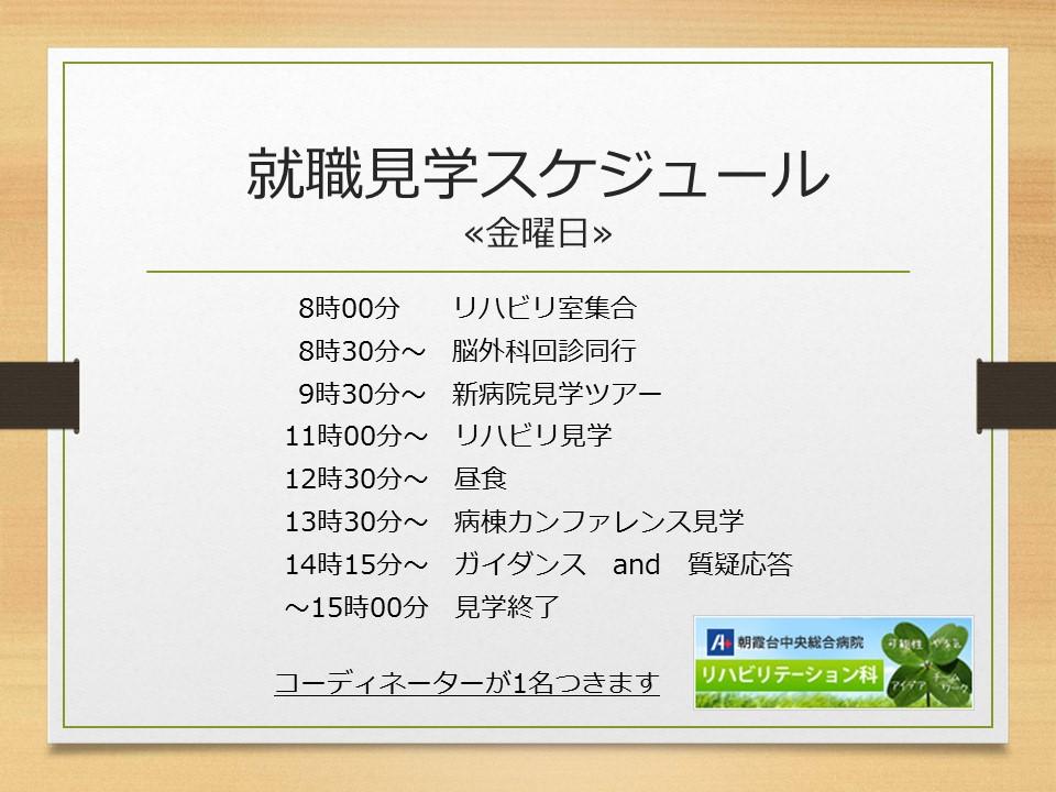 新病院見学スケジュール.jpg